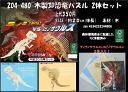 Wooden 3D dinosaur puzzle 2 pc set Tyrannosaurus vs Spinosaurus
