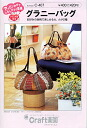 ☆ Granny Bag (pattern-pattern) ( KI21 )