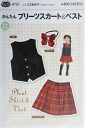 ☆Brief pleated skirt & vest (paper pattern / pattern /4761) (KI21))