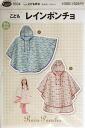 Rain ☆ children's poncho (pattern-pattern) ( KI21 )