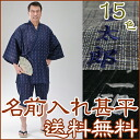 Name put Jinbei (じんべい) write + backscratcher goods arrival report views and can get pattern leave the fan. 10P18Oct13