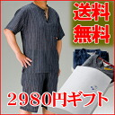 Perfect father's day gift! Of Jinbei Jinbei shirts ◆ Kasuri pinstriped & small grid 7 color ◆ M-put a private gift box pillow type 3 L size 'father's day', 'birthday' and 'respect for the aged day free shipping! 10P18Oct13