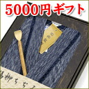 "Jinbei (じんべい) ""Japanese gift box"" handy with a backscratcher 10P18Oct13"