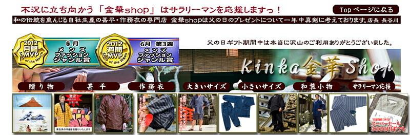 Kinkashop-kaigai