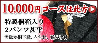 父の日特選ギフト10000円コース
