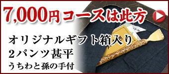 父の日特選ギフト7000円コース