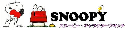 スヌーピー SNOOPY キャラクターウオッチ