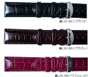 Croc pattern leather belt 20 mm
