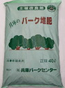 □★ Hyogo Burk compost 40L impossible of bundling