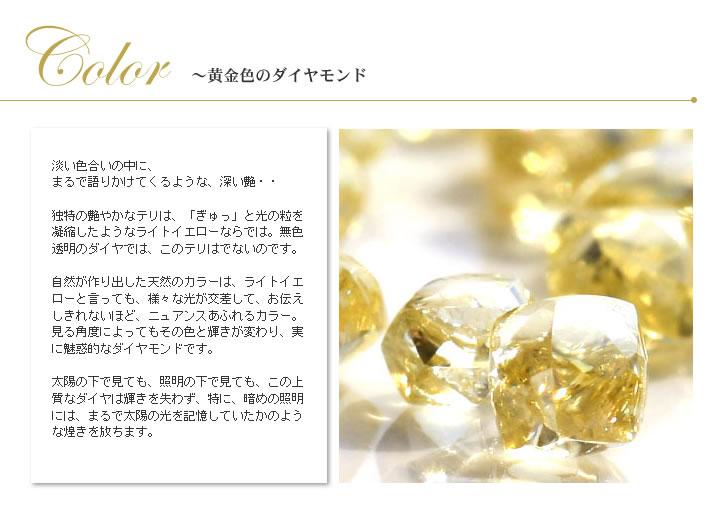 黄金色ダイヤモンド