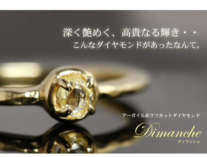 ラフカットダイヤモンド