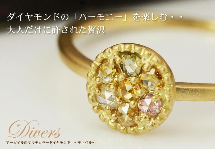 アーガイル産マルチカラーダイヤモンド