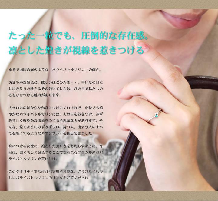 予算3~5万円 10月誕生石パライバトルマリン指輪リング ~スタイリッシュ系~ 【Bizouxビズー】 46,440円(税込)