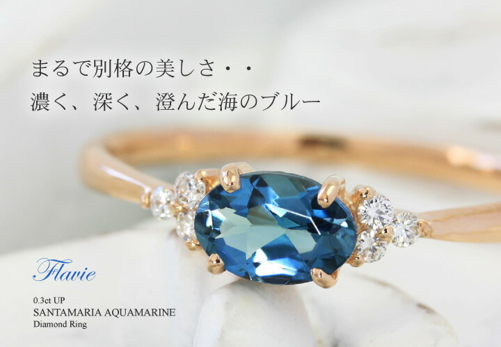 【Bizoux(ビズー)公式サイト】アクアマリンリング