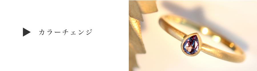 カラーチェンジの指輪