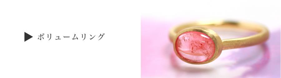 大粒ジュエルの指輪 ボリュームリング