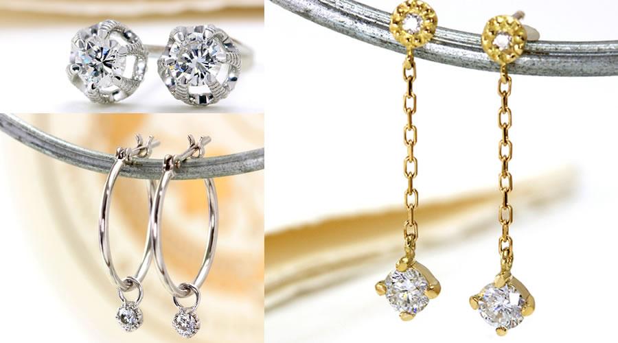 K18 VS-SIクラスダイヤモンドのスタッドピアス・ロングピアス・フープピアス