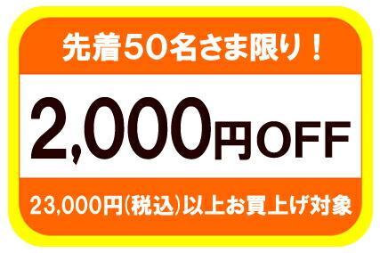 3000円オフ