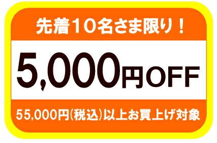 5000円オフ