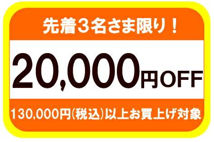 1万円オフ
