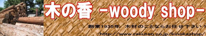�ڤι�-woody shop-���ںࡦ�����繩�������ࡦ����ƥꥢ�ʤ��ڤι�-woody shop-