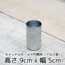 キャンドルモールド cylindrical type (aluminum type) height 9 cm x 5 cm