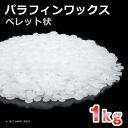 Paraffin wax pellets 1 kg