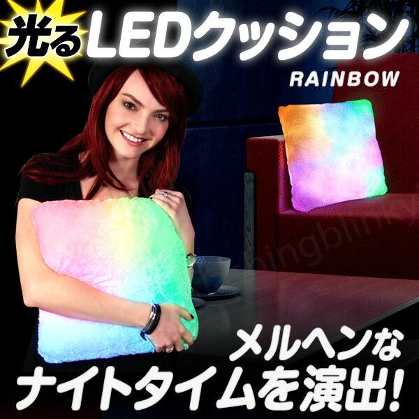 ライトアップLEDクッション