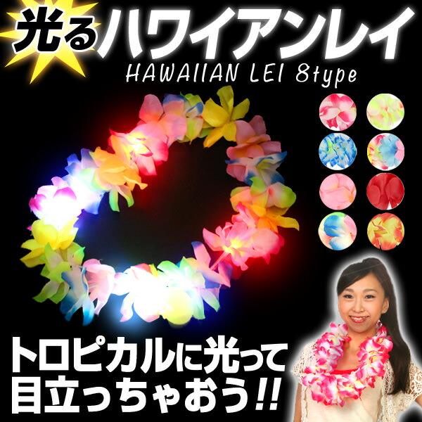 光るハワイアンレイ 全8タイプ