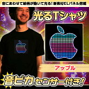 To Apple T shirt glowing, glowing panels move!  Shiny new material EL T shirt
