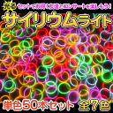 Psyllium lights 50 this set ( 7 colors ) pink/orange/red/green/yellow/blue/white