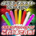It is color change ☆ LUMICA LUMIACE to eight colors with one ルミカルミエースカラーチェンジライトキラキラタイプ / mat type battery