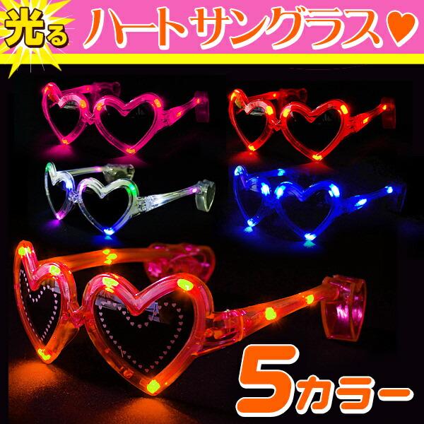 光る 光るハートサングラス ハート型サングラス メガネ 通販 ハート型サングラス ハート PARTY パーティー イベント ハロウィン  パーティーグッズ