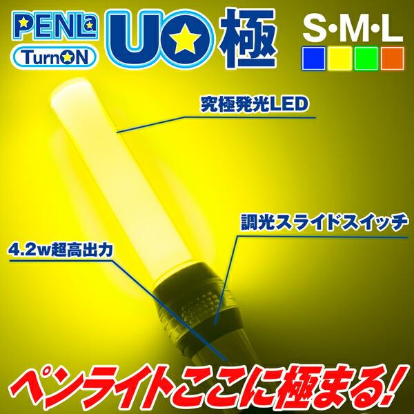 PENLa-UO (ペンラ ユーオー)