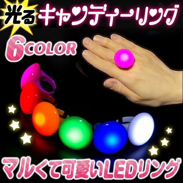 光るキャンディーリング 【全4色】