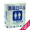 Toilet odor, odor removal and disassembly! Double deodorant roll (unscented of) 30 m x 4 rolls