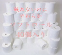 *40 soft roll toilet paper double 30m roll