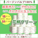 "It is ""G"" 150m*18R triple oblong chest long toilet paper single ""sun honey"" (floral design green)"