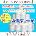 "It is ""B"" 150m*18R triple oblong chest long toilet paper single ""sun honey"" (waterdrop blue)"