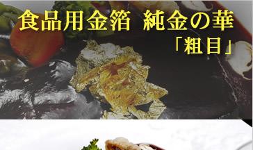 食品用金箔【純金の華】「粗目」使用例