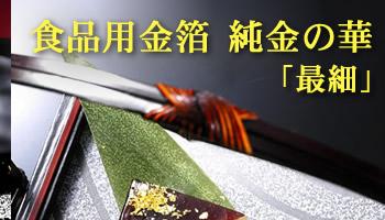食品用金箔【純金の華】「最細」使用例