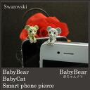 Smartphone pierced earrings / gold / silver of the cute baby bear which Swarovski embraces
