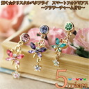 Earphone Jack スマホピアス stunning ☆ Crystal butterfly earrings smart phone-flower charm with ☆
