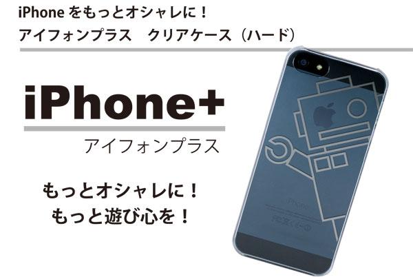 iPhoneをもっとオシャレに!アイフォンプラス クリアケース(ハード)