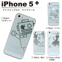 iPhone 5 case case to dress up! Iphone 5 iPhone plus cover /iphone5 iphone5s case /iPhone5 cover /i-Phone/iPhone 5 / iphone5 Ke - Su/iPhone 5 / / スマホケース