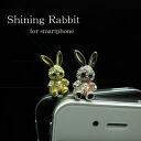 シャイニングラビットスマートフォンピアス where accessories ☆ Czech crystal to place in earphone Jack sparkles