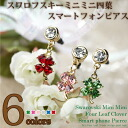 Plug into the earphone Jack accessories ☆ スワロフスキーミニミニ four leaf clover smart phone earrings