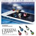 Iridescent ☆ スワロフスキーミラーボールスマート von earrings