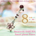 Plug into the earphone Jack accessories ☆ Swarovski ミニサクラ cherry smart phone earrings