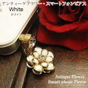 アンティークフラワー-smart phone pierced/white